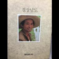 한국의 발견 - 경상남도