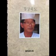 한국의 발견 - 경상북도