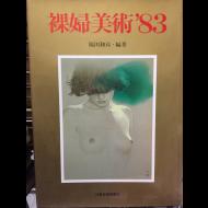 나부미술 '83