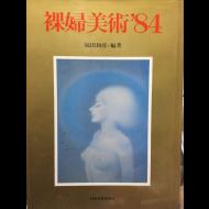 나부미술 '84