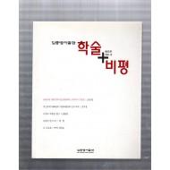 김종영미술관 학술+비평 창간호(2011년12월호)