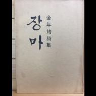장마 (김연균시집,초판,저자서명본)