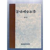 동양예술논총 창간호