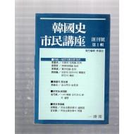 한국사 시민강좌 창간호