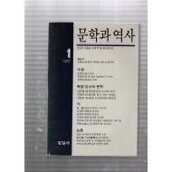 문학과 역사 창간호