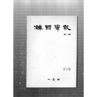 한국학보 제1집 창간호(1975년 겨울호)