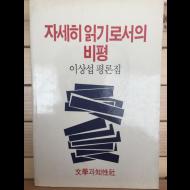 자세히 읽기로서의 비평 (이상섭 평론집)