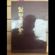 달팽이 그후 (장현기 제1시집,초판,저자서명본)