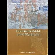 울산암각화발견30주년기념 암각화국제학술대회 논문집