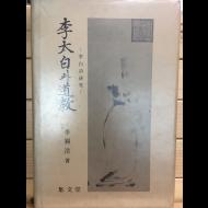 이태백과 도교 - 이백시연구