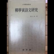 유몽인시문연구