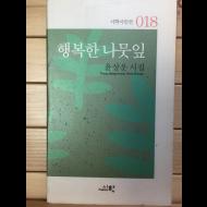 행복한 나뭇잎 (윤상운시집,초판,저자서명본)