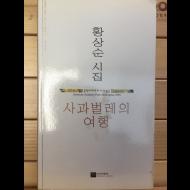 사과벌레의 여행 (황상순시집,초판,저자서명본)