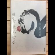 해인으로 가는 길 (도종환시집,초판,저자서명본)