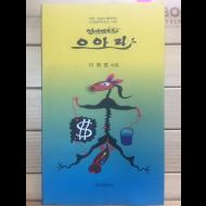 으아리 (이원영시집,초판,저자서명본)