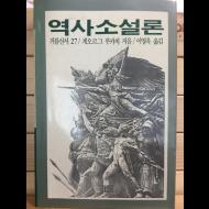 역사소설론