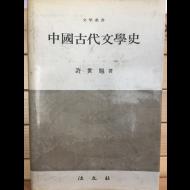 중국고대문학사