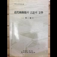 근대전환기의 언어와 문학
