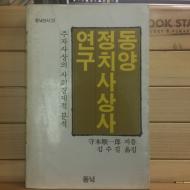 동양정치사상사연구