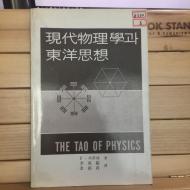 현대물리학과 동양사상