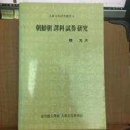 조선조 역과 시권연구
