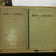 한국인의 의식구조 上,下 전2권.