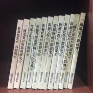 신라문화제학술발표회논문집(창간호~12호) 전12권.