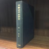 중국근대사연구