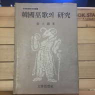 한국무가의 연구