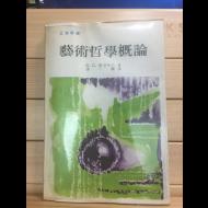 예술철학개론 (초판)