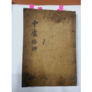 중용조변(中庸條辨)필사본1책
