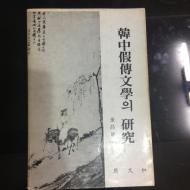 한국가전문학의 연구