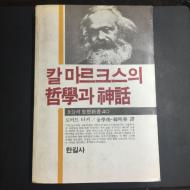 칼 마르크스의 철학과 신화