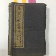 당송팔가문독본(唐宋八家文讀本)6책 완질