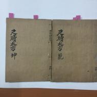 신편척독대방(新編尺牘大方)건곤2책 완질