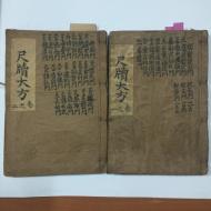 신편척독대방(新編尺牘大方)2책 완질