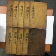춘추좌전상절구해(春秋左傳詳節句解)35권10책