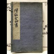 증주여사서(增註女四書)건곤2책