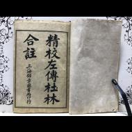 정교좌전두림합주(情校左傳杜林合註)50권12책 완질
