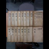 홍사(鴻史)17권17책-1750년