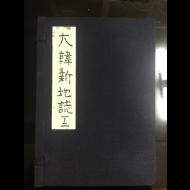 대한신지지 大韓新地誌 2책