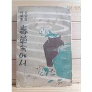 독초속에서(김안재단편집,1953 초판)