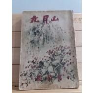 구월산(국방부정훈국,1955 초판)