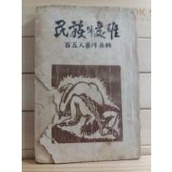 민족의 수난(105인사건 진상,선우훈,1954)