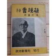 고당 조만식(조영암1953)
