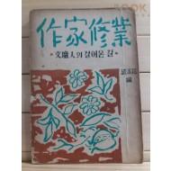 작가수업-문단인의 걸어온 길(조연현,1951)