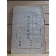 조선독립운동사 부연표(최남선저,1946)