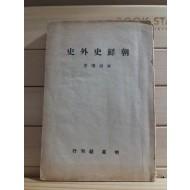 조선사외사(朝鮮史外史,차상찬1947)