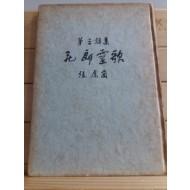 화랑영가(장호강1964 초판서명본)