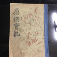 도왜실기 (엄항섭,1947)